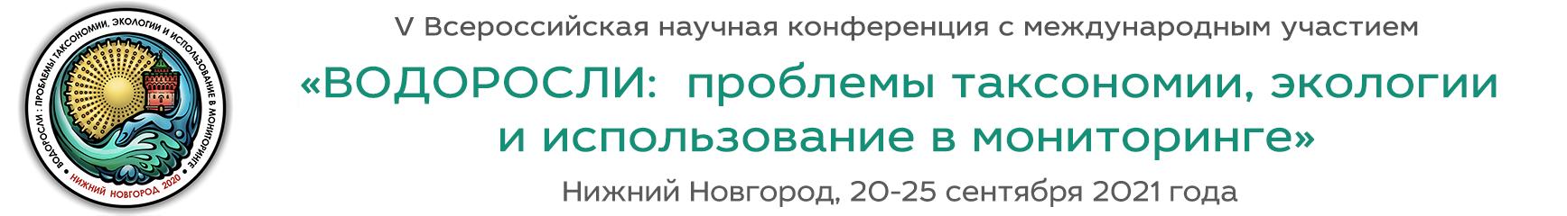 """V Всероссийская научная конференция с международным участием """"Водоросли: проблемы таксономии, экологии и использование в мониторинге"""""""